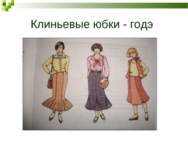 Клиньевые юбки - годэ