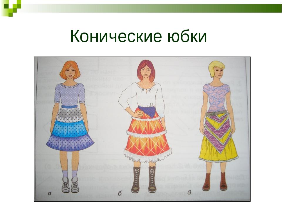 Конические юбки