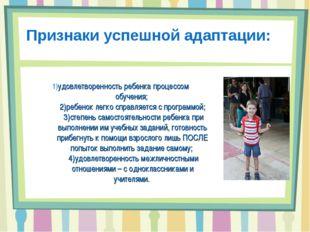 1)удовлетворенность ребенка процессом обучения; 2)ребенок легко справляется