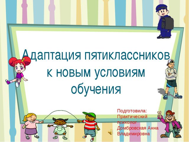 Адаптация пятиклассников к новым условиям обучения Подготовила: Практический...