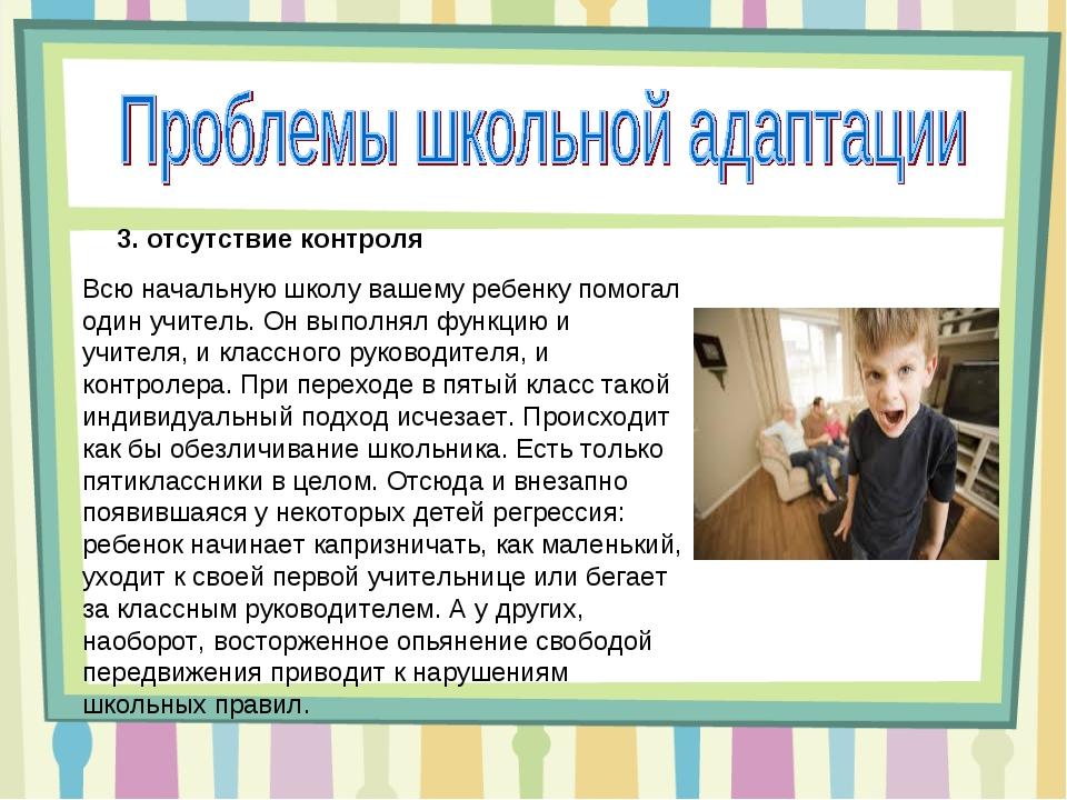 3. отсутствие контроля Всю начальную школу вашему ребенку помогал один учител...