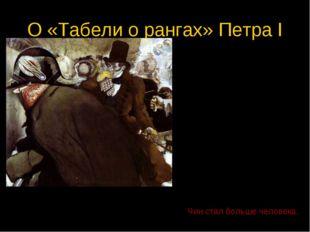 О «Табели о рангах» Петра I «Табель о рангах» разделила всю Россию на 14 кат