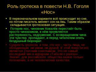 Роль гротеска в повести Н.В. Гоголя «Нос» В первоначальном варианте всё проис