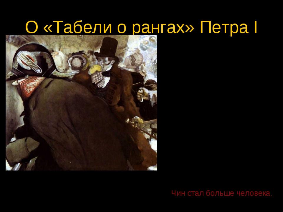 О «Табели о рангах» Петра I «Табель о рангах» разделила всю Россию на 14 кат...