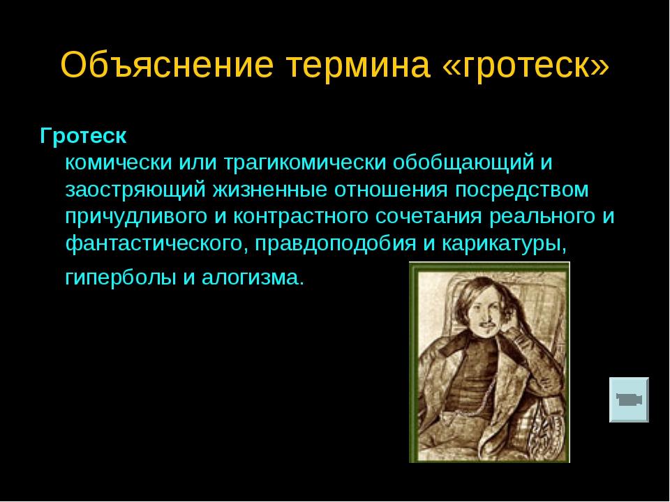 Объяснение термина «гротеск» Гротеск — вид художественной о́бразности, комич...