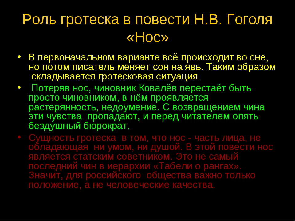 Роль гротеска в повести Н.В. Гоголя «Нос» В первоначальном варианте всё проис...
