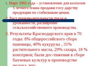 1. Март 1965 года – установление для колхозов 5 летнего плана продажи госу-да