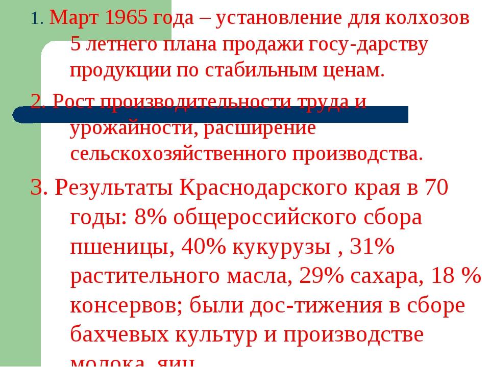 1. Март 1965 года – установление для колхозов 5 летнего плана продажи госу-да...