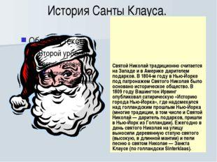 История Санты Клауса. Святой Николай традиционно считается на Западе и в Амер