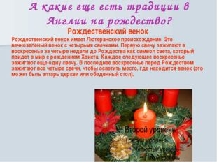 А какие еще есть традиции в Англии на рождество? Рождественский венок Рождест