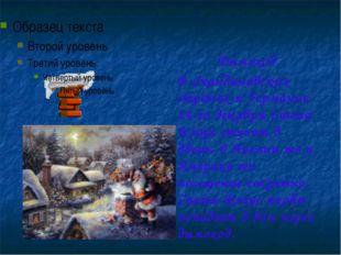 Дымоход В Скандинавских странах и Германии 24-го декабря Санта Клаус стучит в