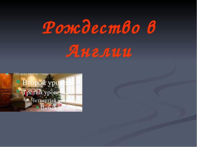 Рождество в Англии Выполнила: Учитель ин-яз МБОУ ГСОШ №1 Прокопьева Т.П.