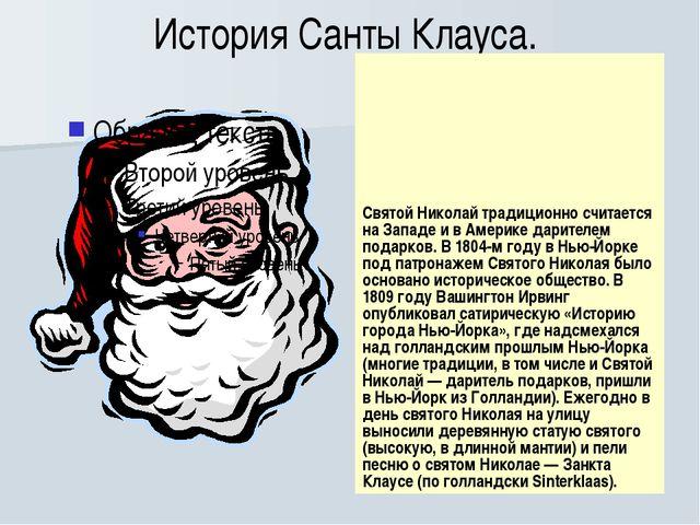 История Санты Клауса. Святой Николай традиционно считается на Западе и в Амер...