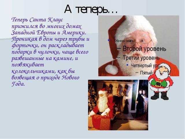А теперь… Теперь Санта Клаус прижился во многих домах Западной Европы и Амери...