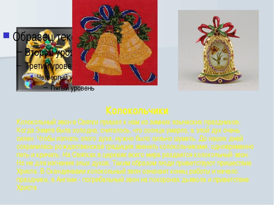 Колокольчики Колокольный звон в Святки пришел к нам из зимних языческих празд...
