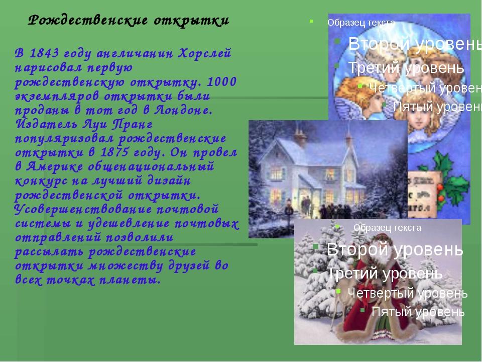 Рождественские открытки В 1843 году англичанин Хорслей нарисовал первую рожде...