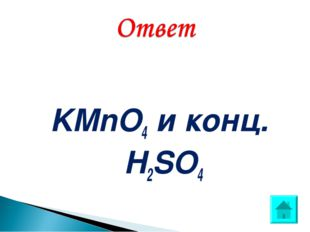 KMnO4 и конц. H2SO4