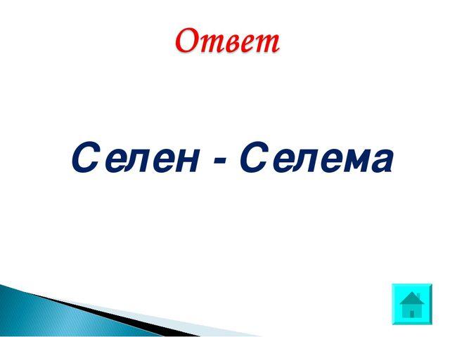 Селен - Селема