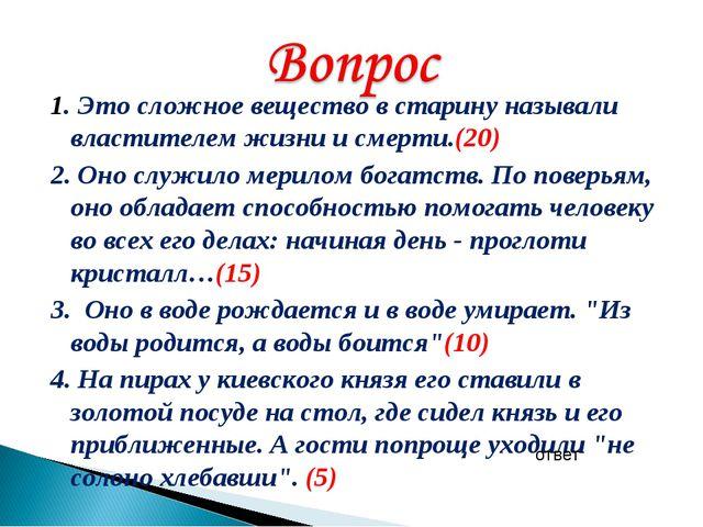 1. Это сложное вещество в старину называли властителем жизни и смерти.(20) 2....