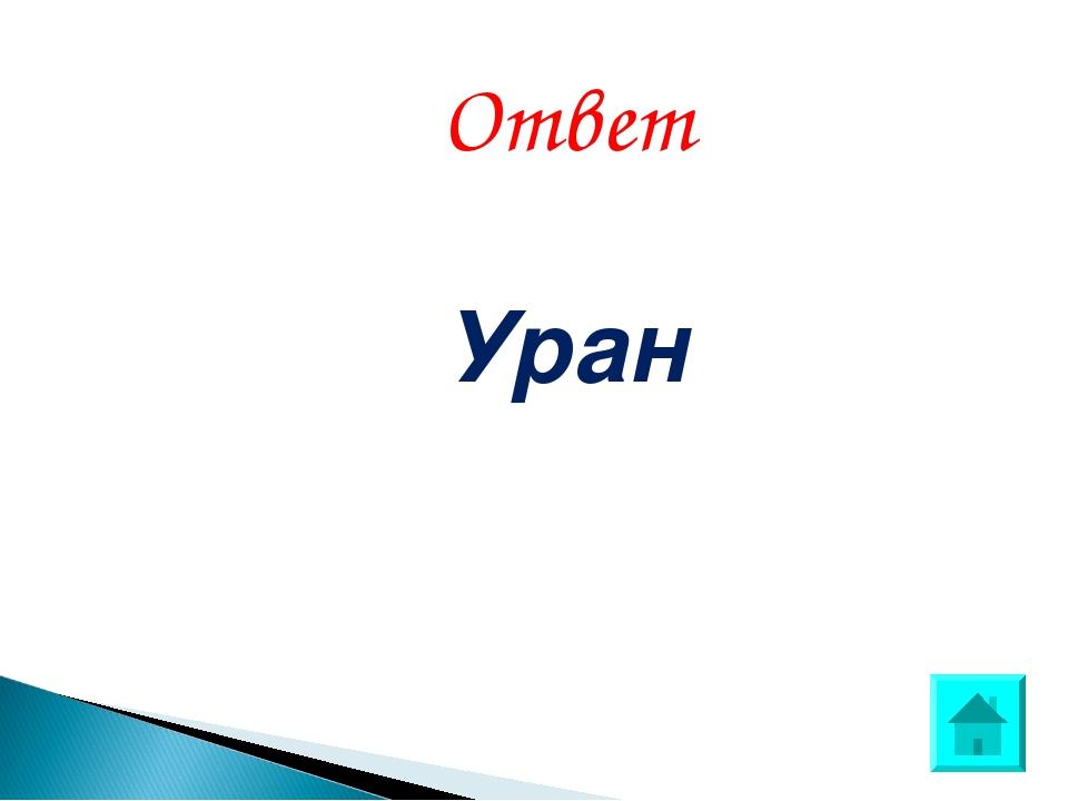 Ответ Уран