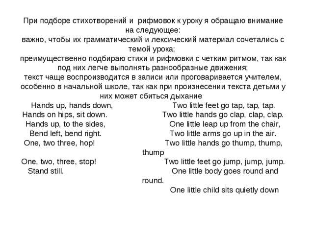 При подборе стихотворений и рифмовок к уроку я обращаю внимание на следующее:...