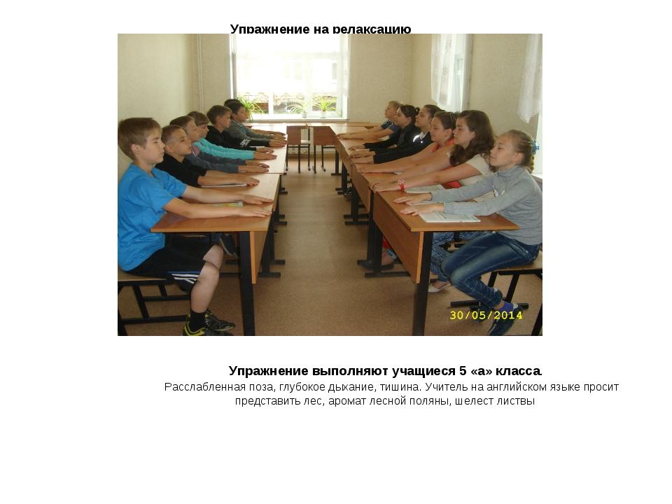 Упражнение на релаксацию Упражнение выполняют учащиеся 5 «а» класса. Расслабл...