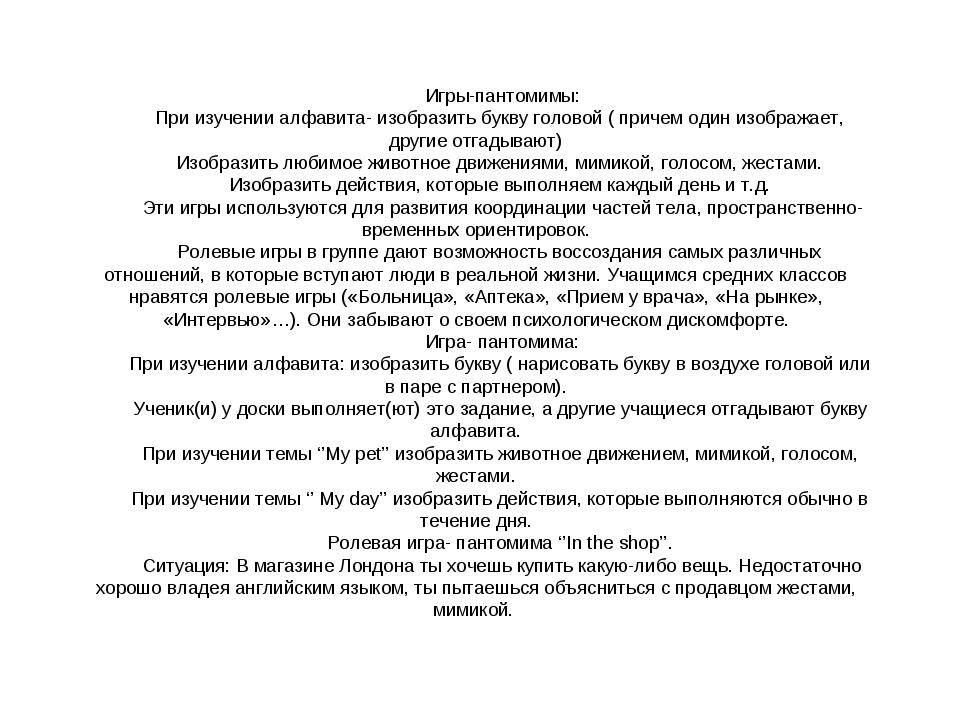 Игры-пантомимы: При изучении алфавита- изобразить букву головой ( причем оди...