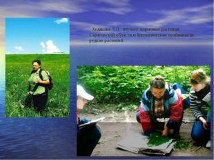 Худякова Л.П. изучает кормовые растения Саратовской области и биологические