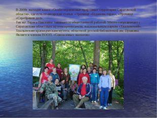 В 2008г. выходит книга «Особо охраняемые природные территории Саратовской обл
