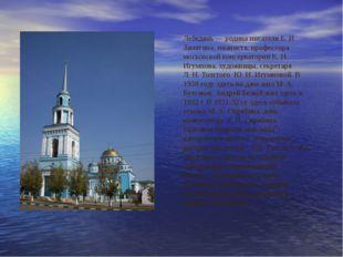 Лебедянь — родина писателя Е. И. Замятина; пианиста, профессора московской ко