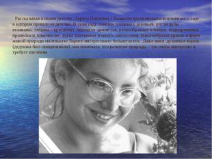 Рассказывая о своем детстве, Лариса Павловна с большим вдохновением вспомина