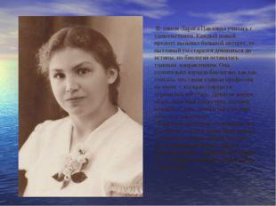 В школе Лариса Павловна училась с удовольствием. Каждый новый предмет вызыва