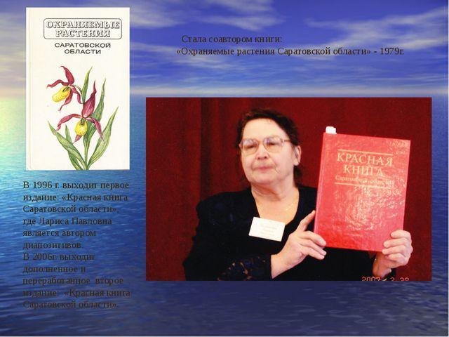 В 1996 г. выходит первое издание: «Красная книга Саратовской области», где Ла...