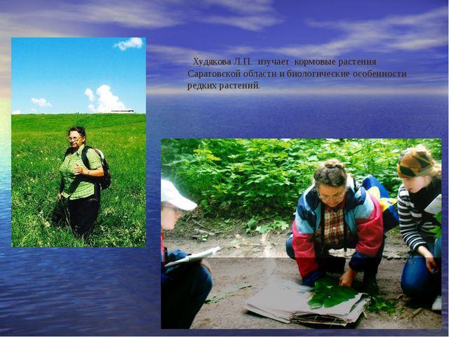 Худякова Л.П. изучает кормовые растения Саратовской области и биологические...