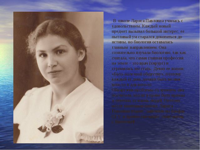 В школе Лариса Павловна училась с удовольствием. Каждый новый предмет вызыва...