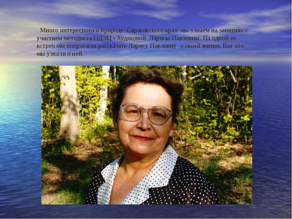 Много интересного о природе Саратовского края мы узнаем на занятиях с участи...
