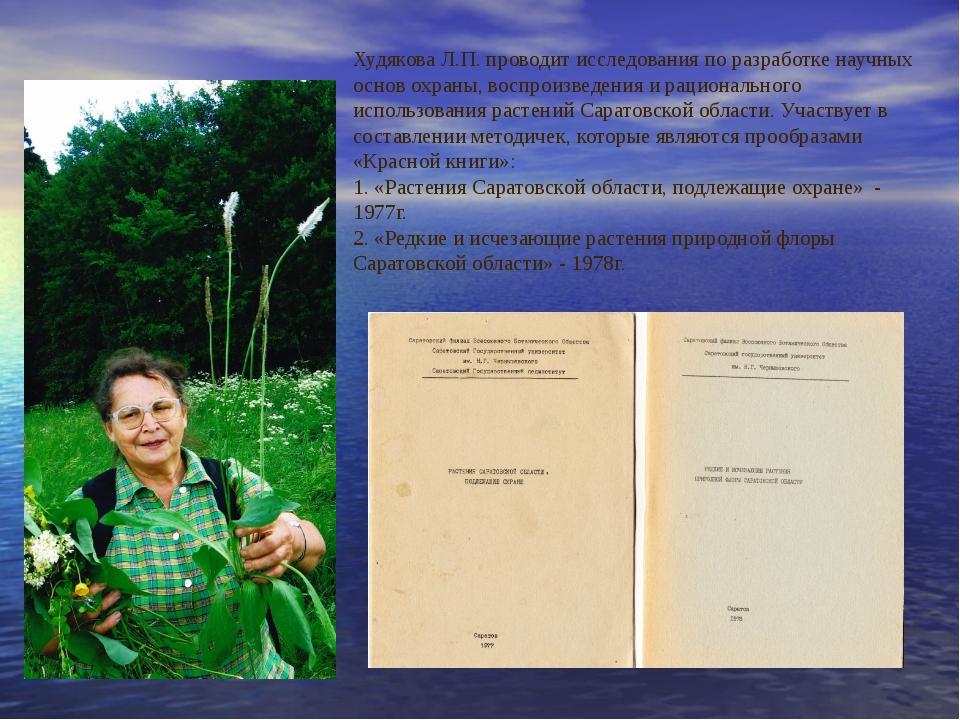 Худякова Л.П. проводит исследования по разработке научных основ охраны, воспр...