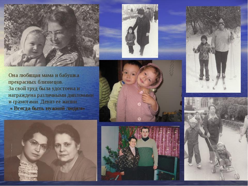 Она любящая мама и бабушка прекрасных близнецов. За свой труд была удостоена...