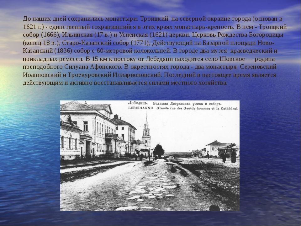 До наших дней сохранились монастыри: Троицкий на северной окраине города (осн...