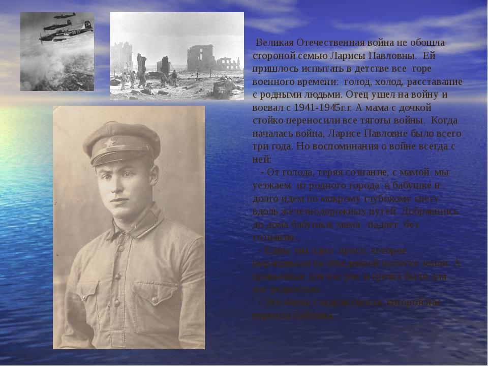 Великая Отечественная война не обошла стороной семью Ларисы Павловны. Ей при...