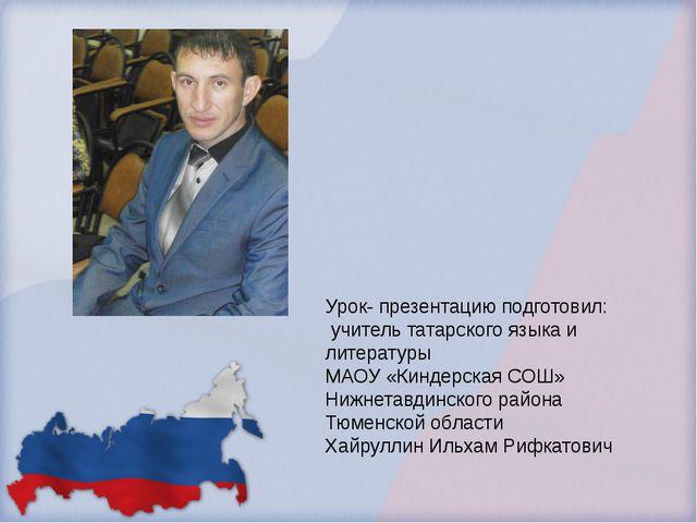 Урок- презентацию подготовил: учитель татарского языка и литературы МАОУ «Кин...