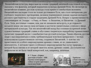 Византийская культура, выросшая на основе традиций античной и восточной куль