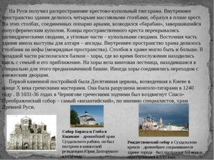 На Руси получил распространение крестово-купольный тип храма. Внутренне