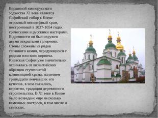 Вершиной южнорусского зодчества XI века является Софийский собор в Киеве – ог