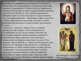 Древнерусская живопись христианской Руси играла в жизни общества очень важную