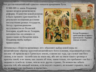Этот русско-византийский «диалог» начался крещением Руси. В 988-989 гг. князь