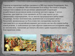 Характер исторического выбора сделанного в 988 году князем Владимиром, был, б