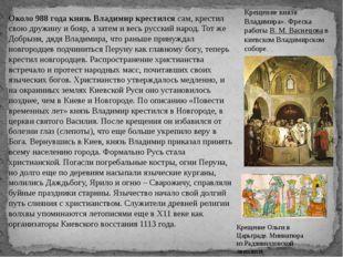 Около 988 года князь Владимир крестился сам, крестил свою дружину и бояр, а з
