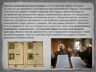 Красота византийского богослужения, и ее эстетический эффект заставили русски