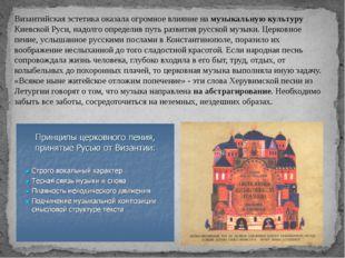 Византийская эстетика оказала огромное влияние на музыкальную культуру Киевск